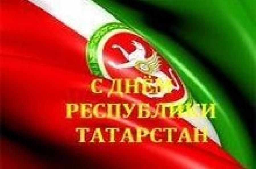 День республики татарстан 2018 открытки 80